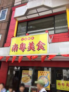 孤独のグルメ 横浜中華街 中華釜飯 メニュー