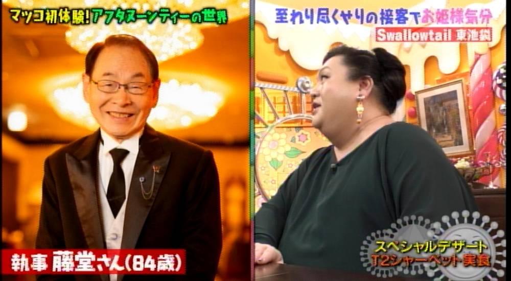 執事喫茶 スワロウテイル 80代執事 藤堂さん