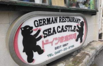 孤独のグルメ サバの燻製とスペアリブ シーキャッスル メニュー