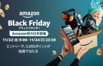 Amazon,ブラックフライデー,怪しい,価格偽装