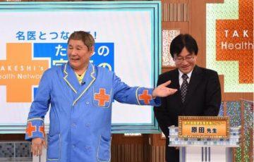 たけしの家庭の医学 肩こり 原田和昌