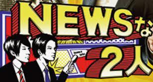NEWSな2人新春SP 全国放送 放送地域