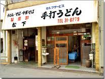 孤独のグルメ,大晦日スペシャル,松下製麺所
