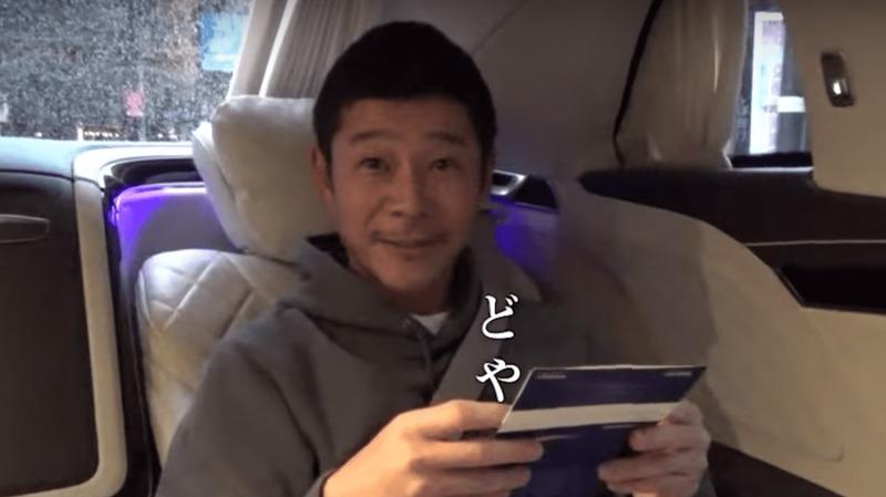 前澤友作,You Tube,いつから,再生回数