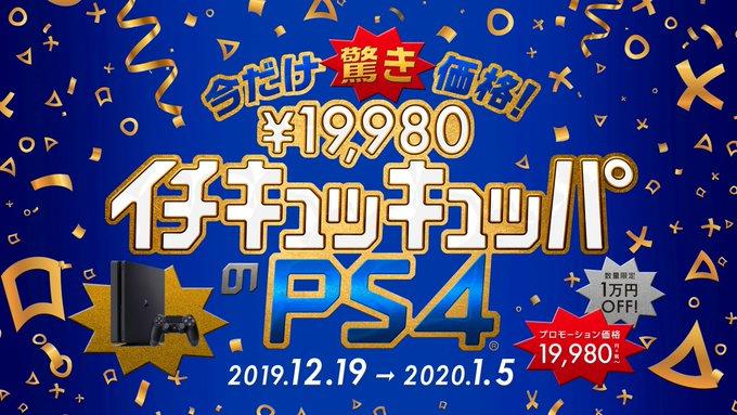 PS4,PS4pro,大幅値引き,PS5まで待つ,べき買い換え,悩む