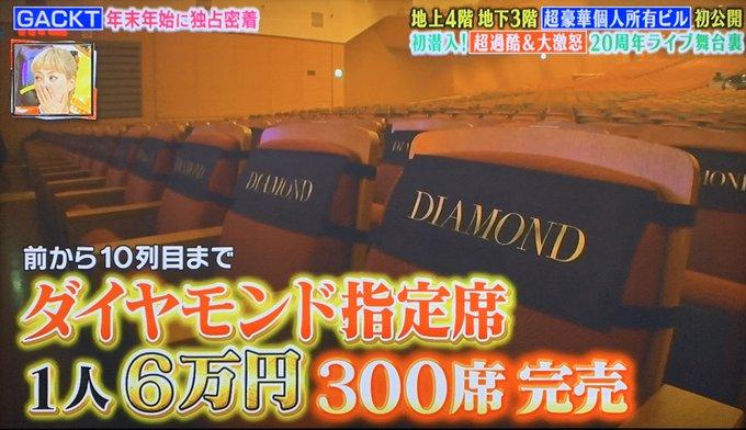 GACKTのダイヤモンド席が凄い?真のファンは購入するべき! | トレンド ...