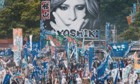 翔んで埼玉,YOSHIKI,旗,シーン,本人は知らなかった