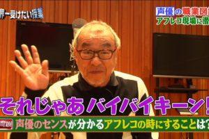世界一受けたい授業,中尾隆聖が登場,レジェンド声優