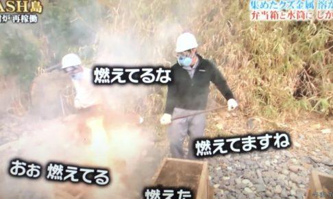 鉄腕DASH,慎太郎,火傷,危機一髪,心配
