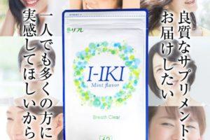 イーイキ(I-IKI),口コミ