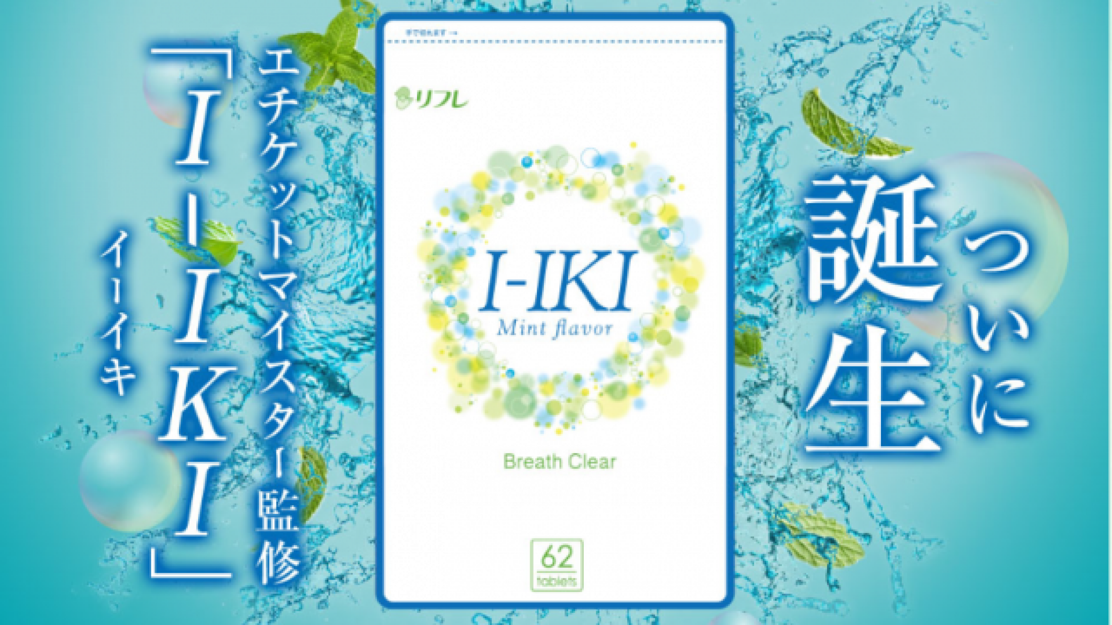 イーイキ(I-IKI),妊娠
