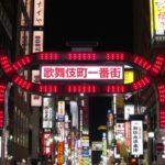 横浜,ホストクラブ,コロナクラスター,店名,関内