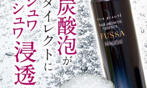 FUSSA(フッサ)育毛剤,使い方