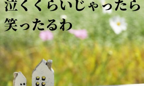 藤井風,方言