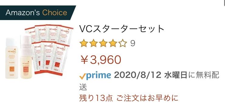 VCスターターセット,最安値