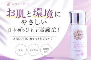ANCLVIS(アンクルイス)セラミドUVミルク,使い方