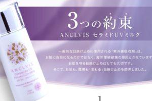 ANCLVIS(アンクルイス)セラミドUVミルク,副作用