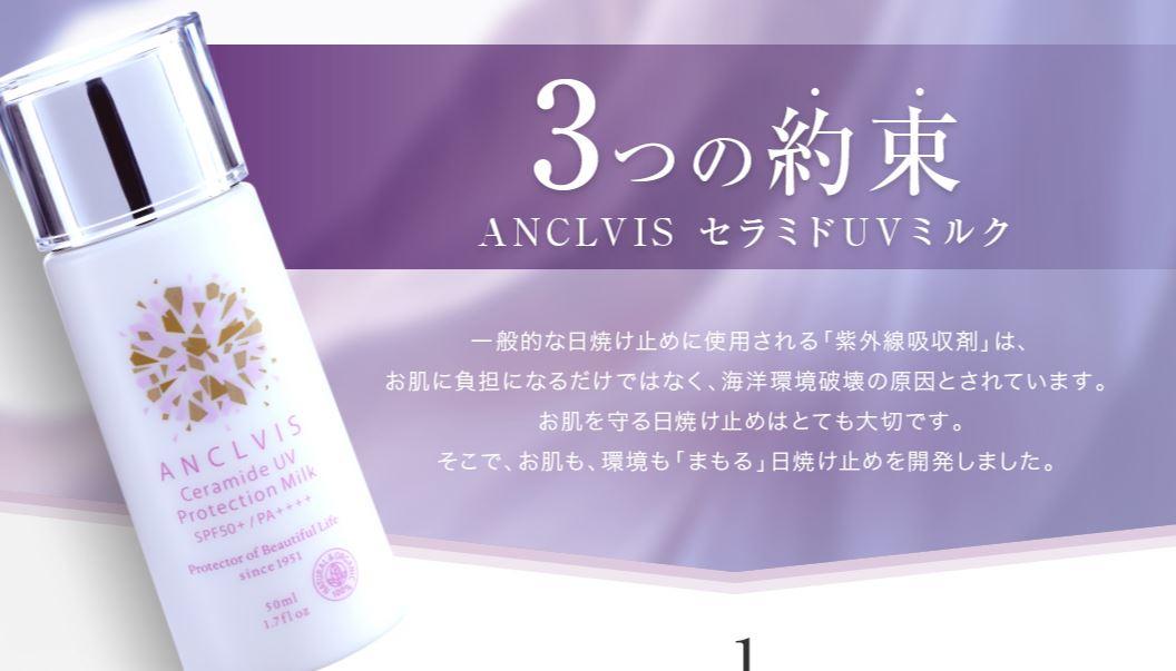 ANCLVIS(アンクルイス)セラミドUVミルク,解約