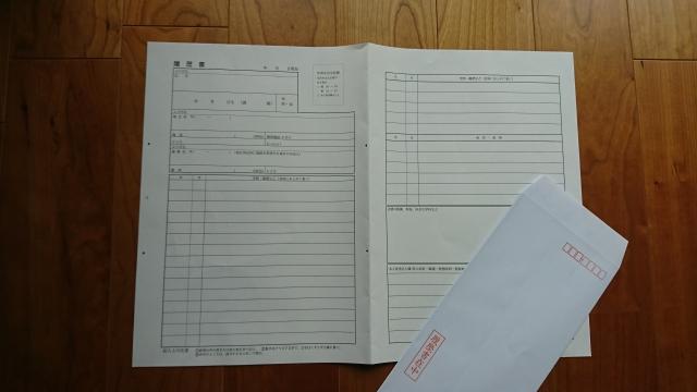 履歴書の写真廃止,替え玉面接,可能性,手書き,廃止,先