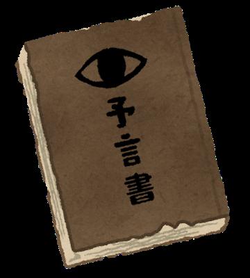 アラジンのランプ詐欺,天瀬ひみか,預言