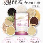 すっきり麹酵素premium,口コミ