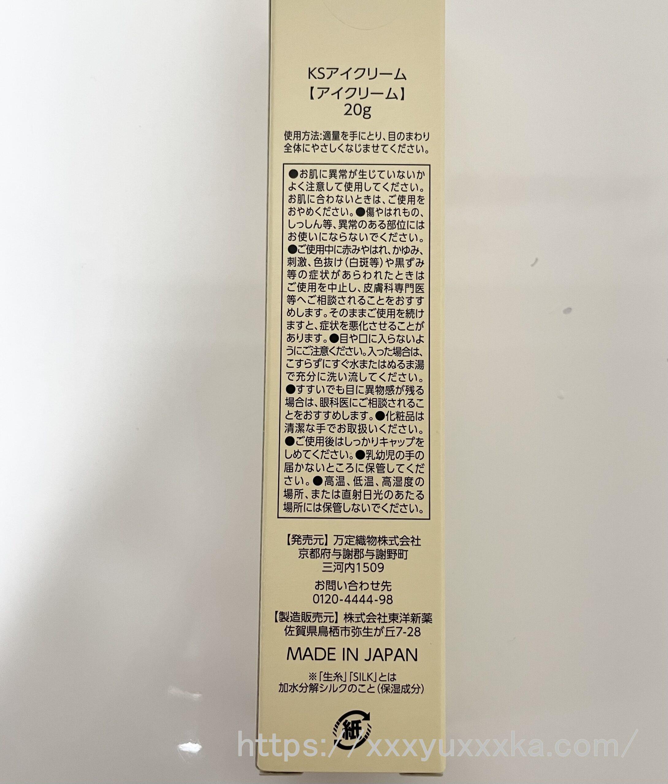 生糸の雫シルククリーム,口コミ