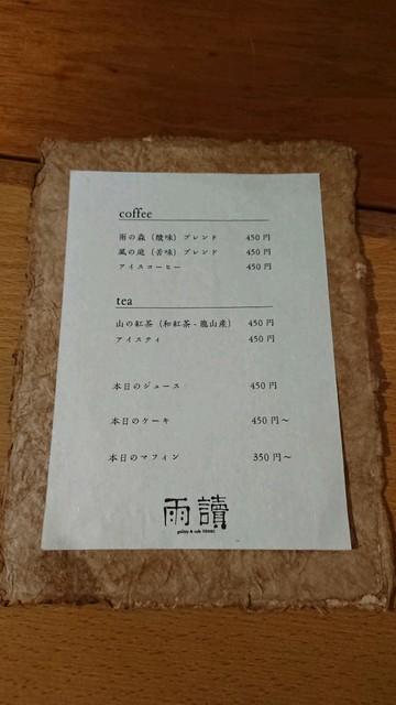 ギャラリー&カフェ雨讀(うどく),場所,メニュー,口コミ,千葉県松戸市