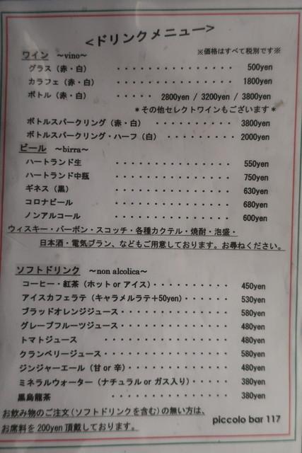 piccolo bar 117,神奈川県鎌倉市,場所,メニュー,口コミ