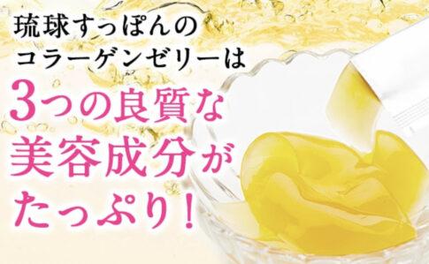 琉球すっぽんのコラーゲンゼリー,口コミ